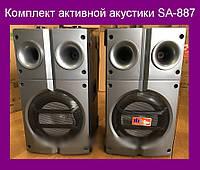Комплект активной акустики SA-887!Опт