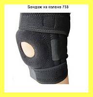 Бондаж на колено 733