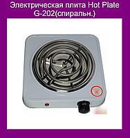 Электрическая плита Hot Plate G-202(спиральн.)!Опт