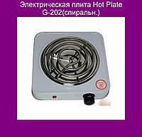 Электрическая плита Hot Plate G-202(спиральн.)