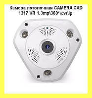 Мини IP камера видеонаблюдения  для квартиры CAD 1317