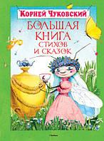 Чуковский К  Большая книга стихов и сказок