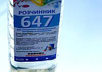 Растворитель 647 бесцветный 0.4 л