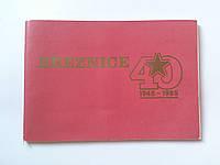 Буклет Брезнице (Бржезнице. Breznice). 1945-1985. Чехословакия