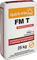 Затирка Quick-Mix FM T для клинкерной плитки цвет серый мешок 25 кг