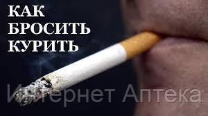 Спрей от курения anti nikotin nano - Анти никотин нано