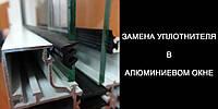 Замена уплотнителя на алюминиевых окнах