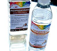 Разбавитель (аналог Уайт-спирита) 0.8 л, фото 1