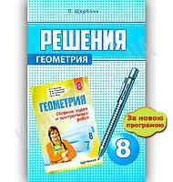 Розв`язання, Геометрія, 8 клас, (к сбірнику задач и контрольних робіт Мерзляк А.Г) Щербань П.