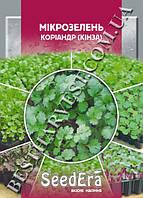 Семена микрозелени «Кинза» 10 г