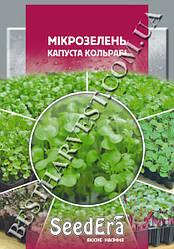 Семена микрозелени «Кольраби» 10 г