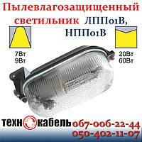 Пылевлагозащищенный светильник ЛПП01В, НПП01В Ватра