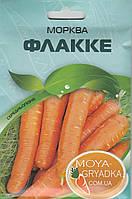 Насіння моркви столової  Флакке F1, 5 г