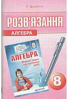 Розв`язання, Алгебра, 8 клас, (до збірника задач і контрольних робіт Мерзляк А.Г) Щербань П.