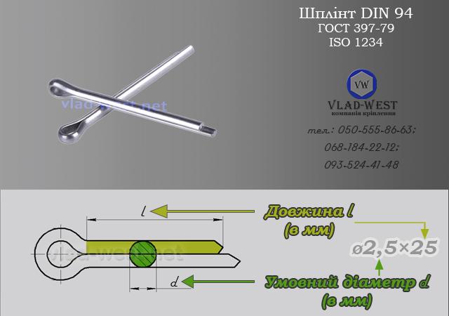 Шплинт DIN 94 стальной (ГОСТ 397-79; ISO 1234)
