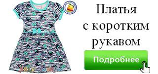 Светло серое платье сарафан для девочек Размеры: 98 и 116 см (5538-2) - фото 1