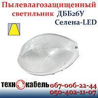 Светильник ДББ26У Селена-LED Ватра