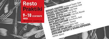 Restopraktiki, 9 и 10 сентября, в Киеве!