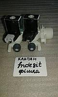 Клапан Indesit фишка