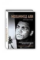 Мохаммед Али. Неизданное [авторизованный фотоальбом от семьи Мохаммеда памяти его смерти] Мохаммед Али