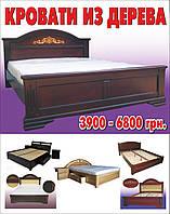 Кровати двуспальные деревянные из массива ольхи от 2900грн