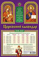 Церковный календарь на 10 лет (укр.) 2018-2027