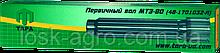 Вал первинний 48-1701032-А МТЗ-80,МТЗ-82 тара