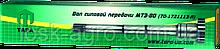 Вал силової передачі 70-1721113 МТЗ-80,МТЗ-82 (ТАРА)