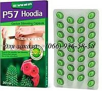 Растительные капсулы для похуденияХудия Hoodia P 57