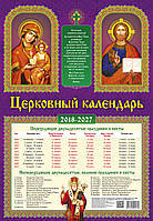 Церковный календарь на 10 лет (рус.) 2018-2027