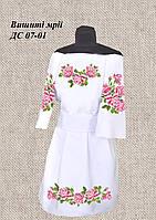 Детская заготовка на платье без пояса ДС 07-01 домотканное