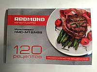 Книга на 120 рецептов для мультиварки Redmond RMC-M12/M22