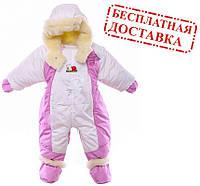 Детский комбинезон трансформер для новорожденных зимний (бело-розовый)