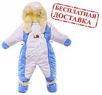 Детский комбинезон трансформер для новорожденных зимний (бело-синий)