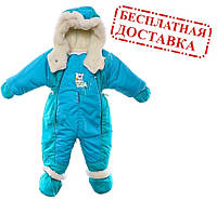 Детский комбинезон трансформер для новорожденных зима (Бирюзовый с бирюзовым - 4)