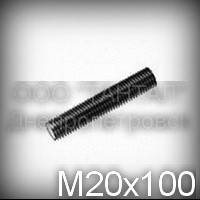 Шпилька М20х100 ГОСТ 22042-76 (ГОСТ 22043-76, DIN 976) с полной резьбой
