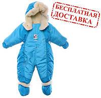 Детский комбинезон трансформер зимний (голубой с голубым - 2)