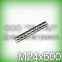 Шпилька М24х500 нержавеющая ГОСТ 22042-76, DIN 976 с полной резьбой