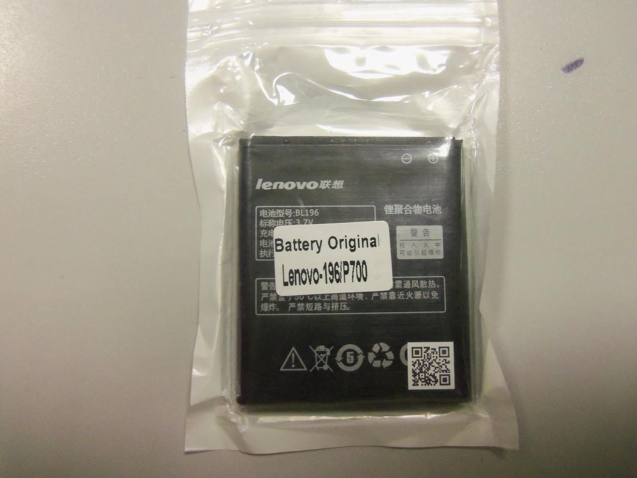 Акумулятор Lenovo BL196 2500mAh для Lenovo P700