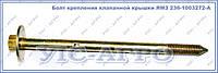 Болт крепления клапанной крышки ЯМЗ 236-1003272