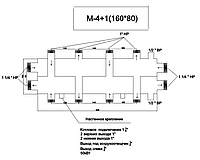 Распределяющий коллектор для системы отопления М-4+1-(160*80)