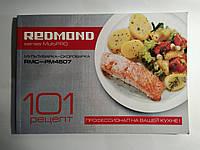 Книга на 101 рецепт для мультиварки-скороварки Redmond RMC-PM4507