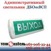Аварийный светильник Ватра ДБО01ВСП