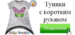 Туника в полоску для девочек от 5 до 8 лет (5407-1) - фото 1
