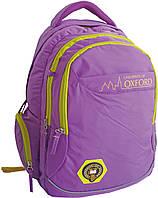 Рюкзак молодежный с уплотненной спинкой LITE DU683 (Оксфорд) Oxford 551912 фиолетовый