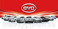 Отличная новость для владельцев BYD!!!