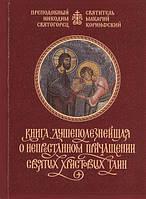 Книга душеполезнейшая о непрестанном причащении Святых Христовых Таин. Преподобный Никодим Святогорец, фото 1