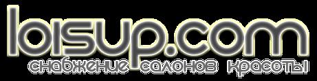 """Интернет магазин """"ЛоисАП"""" — снабжение салонов красоты"""