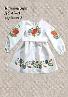 Детская заготовка на платье ДС 47-01 без пояса