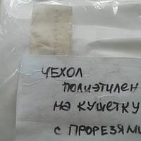 Чехол полиэтилен на массажный стол/кушетку с прорезями без резинки